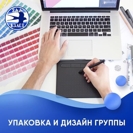 Настройка и оформление сообщества ВКонтакте
