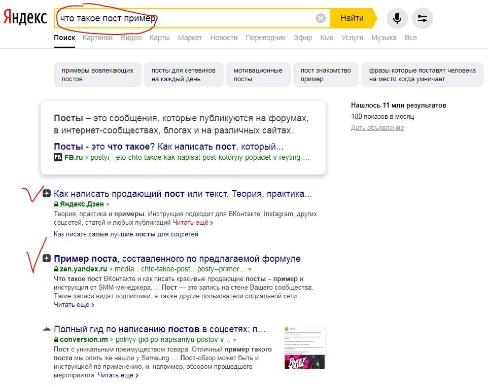 Как же все таки сайты находятся поисковиками без рекламы?