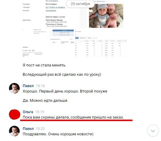 Продвижение интернет-магазина детской одежды в Кирово-Чепецке