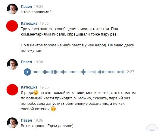 Продвижение студии танцев в Сызрани