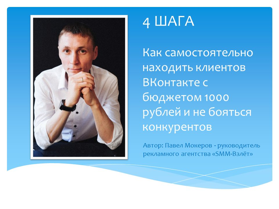 4 шага как самостоятельно находить клиентов ВКонтакте с бюджетом 1000 рублей и не бояться конкурентов