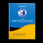 """Отчет — продвижение Бирки и ярлыки на одежду """"FioMio"""" с 19 октября по 15 ноября 2020 года"""