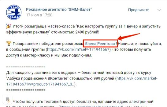 Например, такая ссылка откроет профиль Елены и при этом не надо показывать адрес ее страницы.