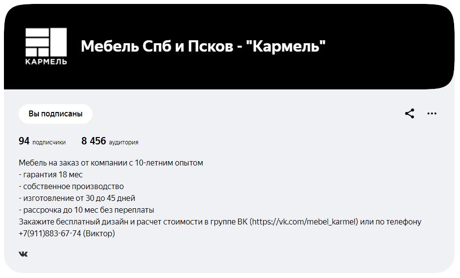 Яндекс Дзен для бизнеса - результаты продвижения мебельной компании